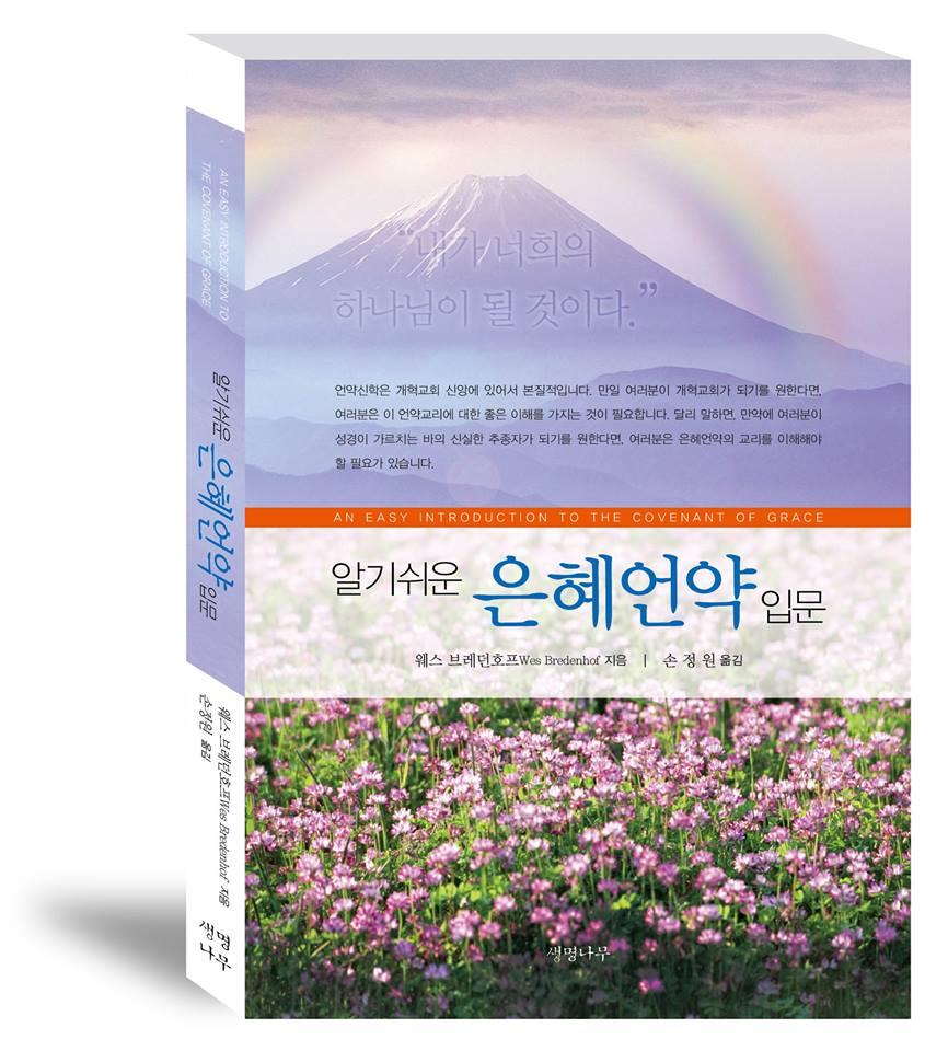 i-will-be-your-god-korean